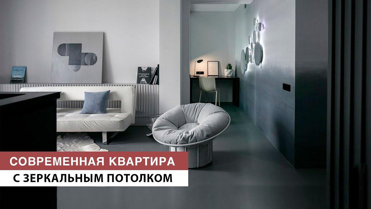 Обзор современной атмосферной квартиры без шкафов и с зеркальным потолком