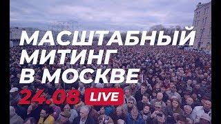 МАСШТАБНЫЙ МИТИНГ В МОСКВЕ 24 АВГУСТА. L VE