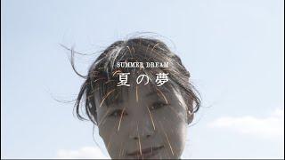 作詞・作曲 小日向由衣 編曲 業者2 MV監督 松浦本 2019.7.27(土) 鹿鳴...