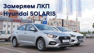 Замеры ЛКП на Hyundai SOLARIS