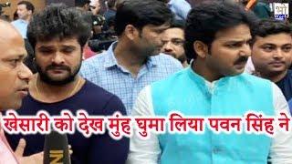 ये देखिये वीडियो खेसारी लाल को देखकर पवन सिंह मुँह फेर लिए Pawan Singh Khesari Lal BJP Parchar Delhi