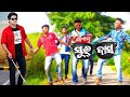 Love Express - New Odia movie #LoveExpress songs || Liku Rpd .