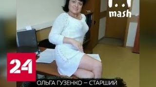 Смотреть видео В Подмосковье сотрудница полиции арестована за взятку - Россия 24 онлайн