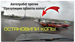 """Автопробег против """"Презумпции правоты копов"""", остановили копы"""