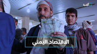 الاقتصاد اليمني.. بين عبثية التحالف وإهمال الحكومة حوار علي صلاح | أبعاد في المسار