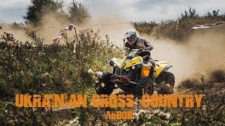 4-й етап Чемпіонату України «Ukrainian Cross-Country» -