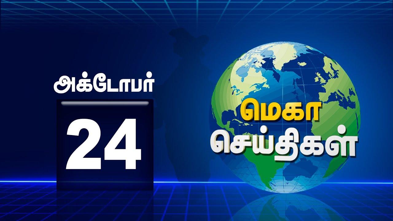 இன்றைய முக்கிய செய்திகள் | 24-10-2020 |07.30PM| NEWS| MEGA TV