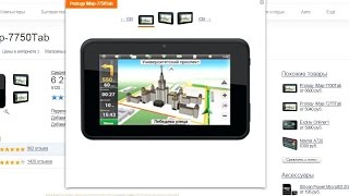 видео Обзор Prology iMap-7000Tab - мощный навигатор-планшет на Android 4.0