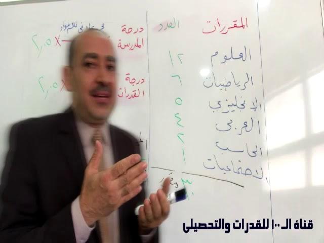 لكل طالب مصري يدرس ثانوي سعودي طريقة حساب المجموع الإعتباري لدخول الجامعات المصرية Youtube