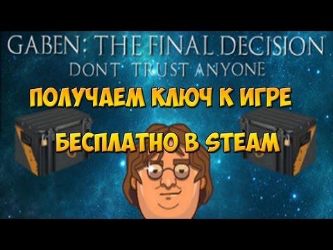 Получаем ключ к игре GabeN: The Final Decision бесплатно в Steam