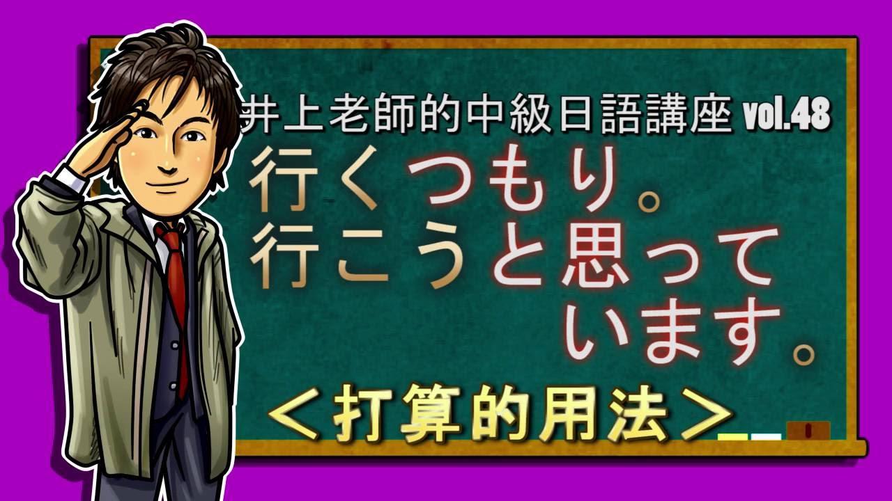 日文教學(中級日語#48)【打算 的用法】井上老師 - YouTube