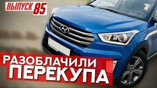 Разоблачили перекупа-старовера! Hyundai Creta «в идеале»