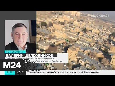 Иран признал вину за сбитый украинский самолет - Москва 24