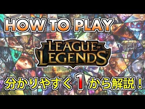 LOLLeague of Legends遊び方を分かりやすく解説ろあ