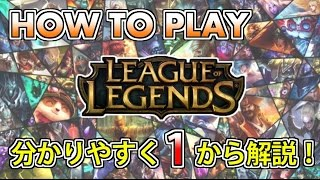 【LOL】League of Legends!遊び方を分かりやすく解説!【ろあ】