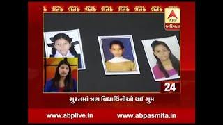 Three Girl Students Miss In Rajkot