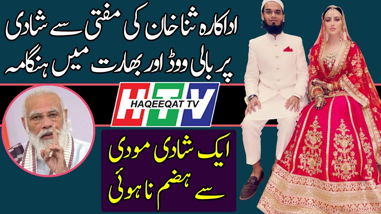 An Unacceptable Marriage of Former Actor of Bollywood Sana Khan to Mufti Anas