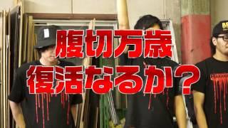THE 衝撃映像5切腹万歳解散LIVE!
