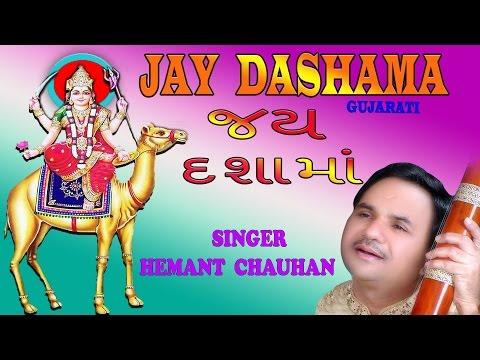 JAY DASHAMA GUJRATI BHJANS BY HEMANT CHAUHAN I FULL AUDIO SONGS JUKE BOX
