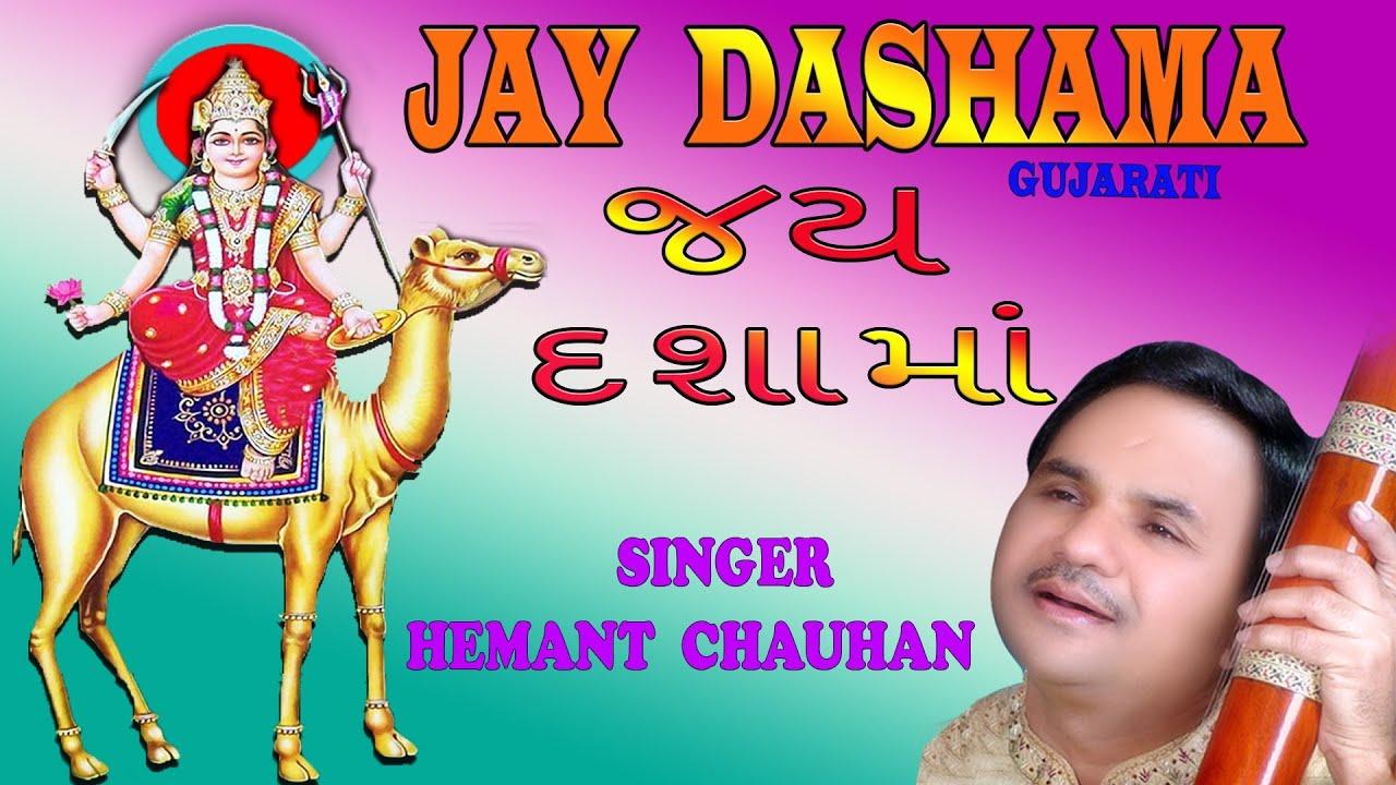 Download JAY DASHAMA GUJRATI BHJANS BY HEMANT CHAUHAN I FULL AUDIO SONGS JUKE BOX