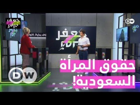 -أنا امرأة سعودية، أريد حقوقي كاملة!-|جعفر توك  - 14:55-2019 / 9 / 18
