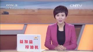 20160519 农广天地  石质茶海