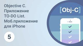 Objective C. Приложение TO-DO List. Программирование UITextField. Урок 5 [GeekBrains]