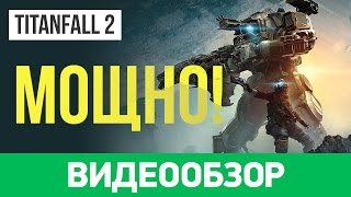 Обзор игры Titanfall 2. В тени Battlefield 1 и Call of Duty Infinite Warfare