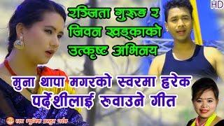 """""""फेरी आयो अर्को सारा पर्देशीहरुको कथा बोकेको नयाँ  गीत""""new Nepali Video 2074/2017Ft Ranjita &Jeevan"""