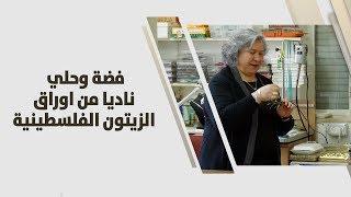 فضة وحلي ناديا من اوراق الزيتون الفلسطينية