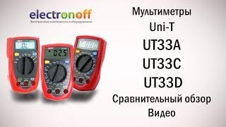 Мультиметры Uni-T UT33A, UT33C и UT33D. Сравнительный видеообзор