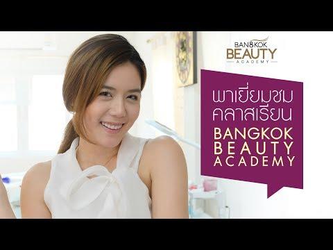 Welcome to Bangkok Beauty Academy - พาชมห้องเรียน Bangkok Beauty Academy