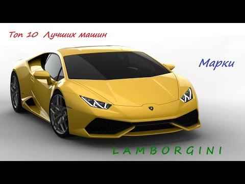 Топ 10 лучших машин марки Lamborghini