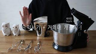 핸드믹서기 + 거치대 개봉기 ! 럭셀 - 베이린
