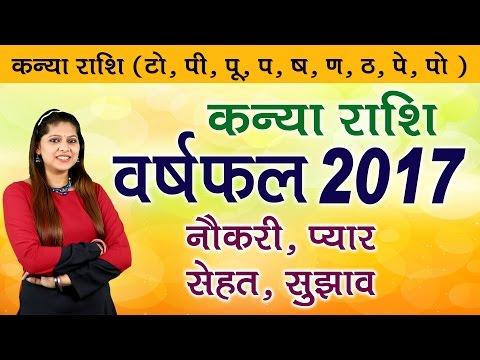 कन्या राशि की विशेषता 2017 || Featuring Virgo || वार्षिक राशिफल || कैसा होगा 2017
