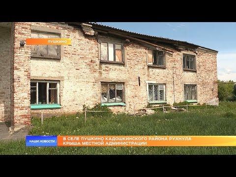 В селе Пушкино Кадошкинского района рухнула крыша местной администрации