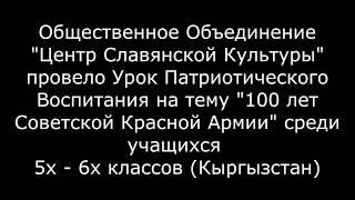 Урок Патриотического Воспитания. 100 лет Советской Красной Армии