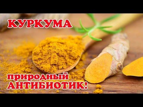 КУРКУМА полезные свойства и Рецепты!