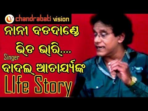 Badal Acharya, Singer, Kichhi Gita KIchhi Alap,chandrabati vision
