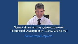 Приказ Минздрава России от 12 февраля 2019 года № 56н