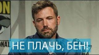 Бен Аффлек слишком много плачет / Ben Affleck Cries A Lot