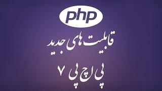 PHP 7 قابلیت های جدید