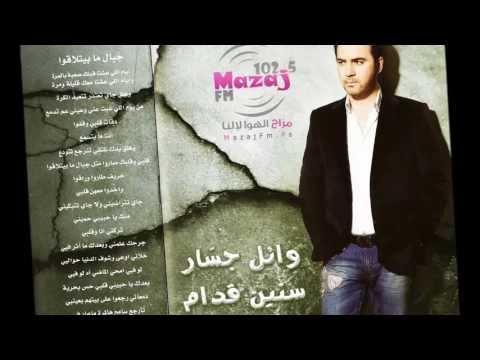 Wael Jassar - Albi w Albak / وائل جسّار - قلبي و قلبك