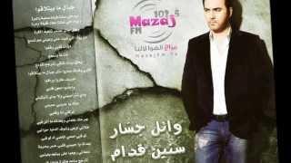 """Wael Jassar - Albi w Albak / ???? ????? - ???? ? ???? """" ???? ?? ???????? """""""