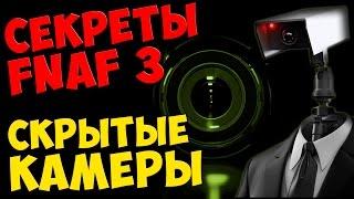 - Five Nights At Freddy s 3 СКРЫТЫЕ КАМЕРЫ