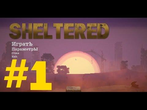 Sheltered Прохождение  на русском #1 - Начало игры
