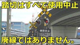 全ての踏切が使用中止。横浜の不思議な線路を見に行きました。新線のようにも廃線のようにも見える休止線。