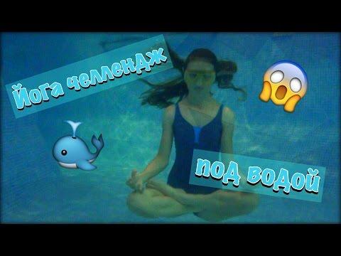 Йога челлендж под водой