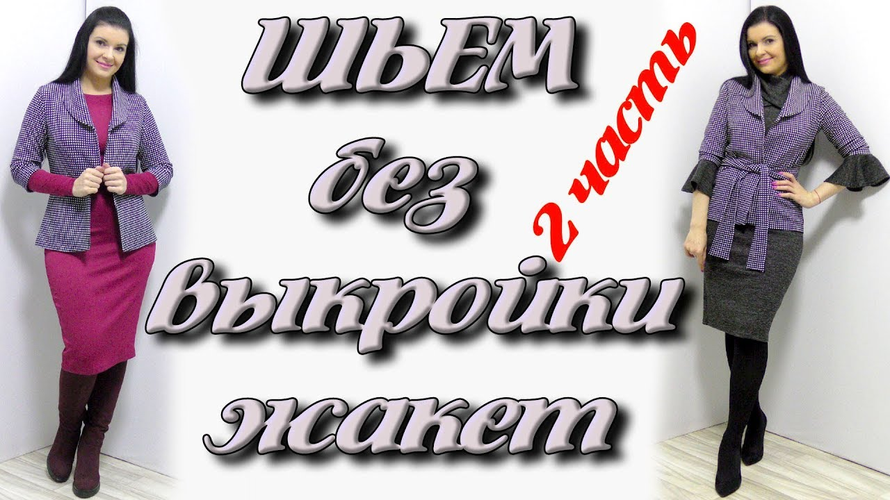 Жакеты для женщин по доступным ценам в интернет-магазине oodji (326 шт. По цене от 3699 руб. ). Доставка или самовывоз по всей россии.