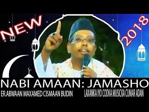OMAR ADAN QASIIDO CUSUB ( JAMASHO ) 2018 OO HADA SO BAXDAY thumbnail